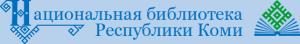 Национальная библиотека Республики Коми
