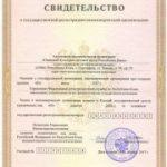 Свидетельство регистрации в Минюсте_sm