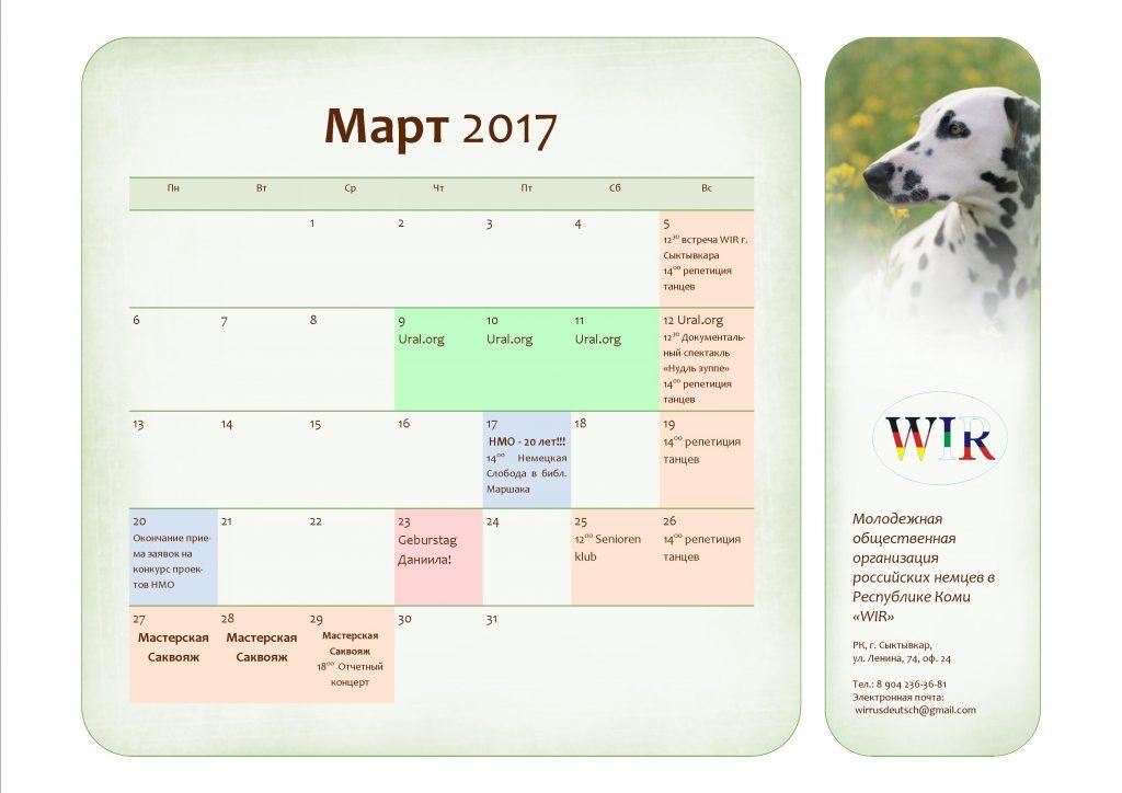 Март 2017 WIR
