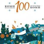 Логотип 100-лет РК
